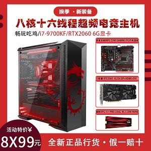 i7_9700整機八核