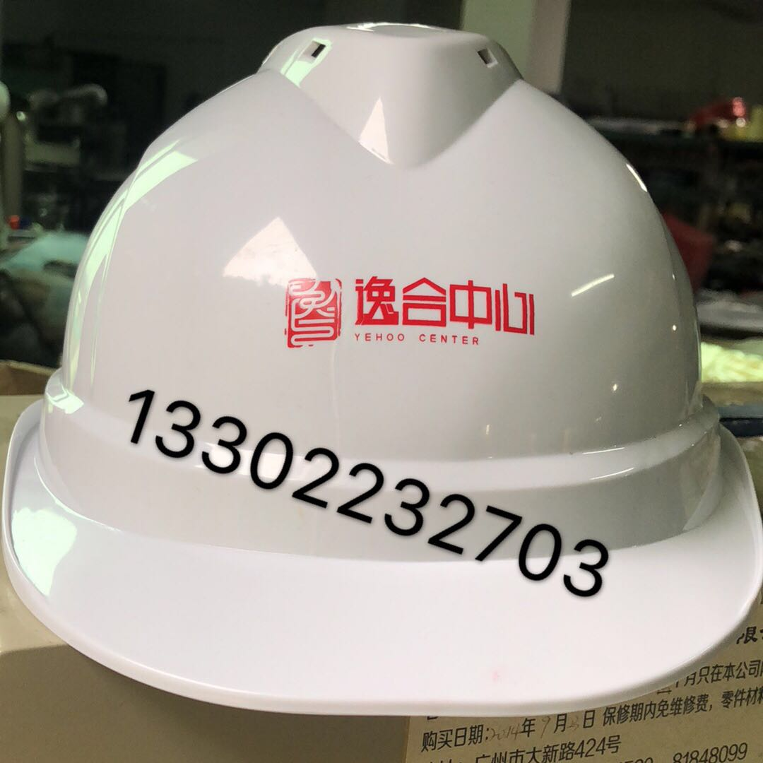 广州番禺头盔丝印安全帽丝印ABS塑料印加工