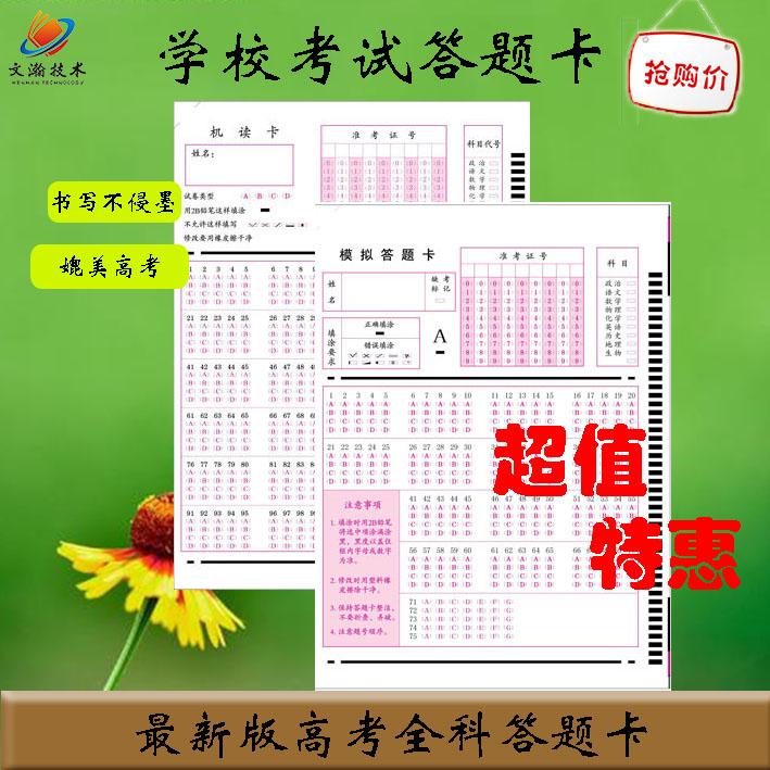 单选题机读卡素材 青龙满族自治县标准化考试答题卡