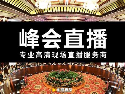 龍口企業直播_招遠網絡直播_芝罘區商業直播_煙臺影騰文化