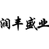 沈阳润丰盛业机电雷竞技下载官方版工程raybet下载iphone