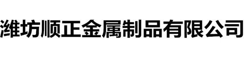 潍坊顺正金属制品有限公司