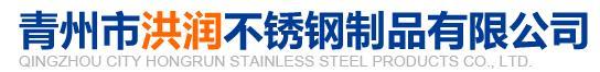 青州市洪潤不銹鋼制品有限公司