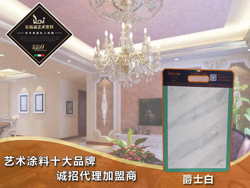 香港艺术涂料十大品牌