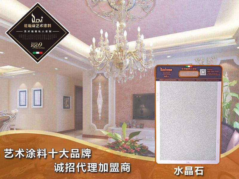 岳麓藝術涂料品牌招商加盟|想要購買質量好的香港藝術涂料找哪家