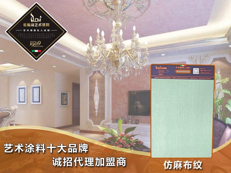 炎陵艺术涂料品牌招商加盟-优惠的香港艺术涂料要到哪买