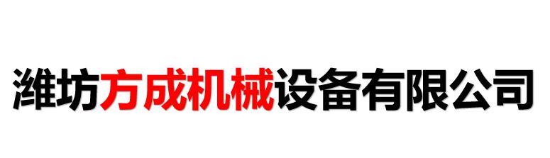 潍坊方成机械设备有限公司