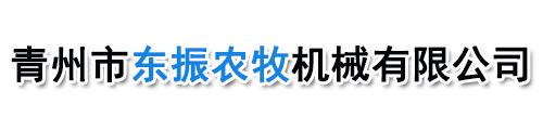 青州市東振農牧機械有限公司