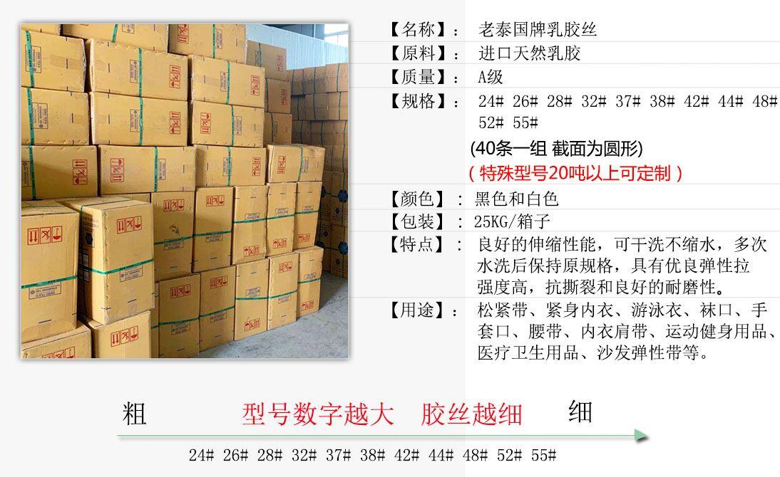 环保乳胶丝-找价格优惠的老泰国牌乳胶丝上好喜泰