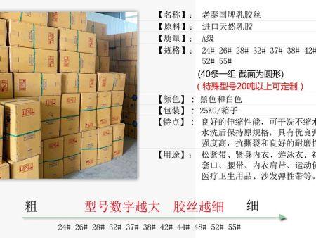 中国乳胶丝-好喜泰贸易提供老泰国牌乳胶丝