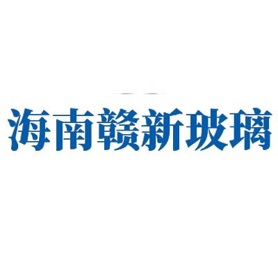 海南赣新玻璃有限公司