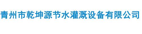 青州市乾坤源节水灌溉设备千亿平台