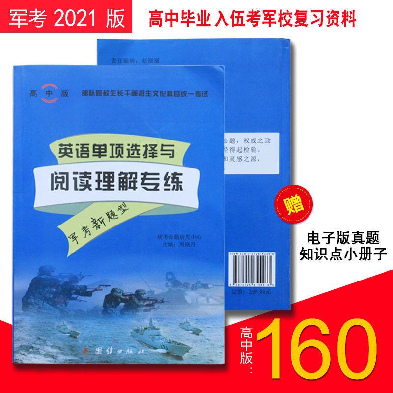 购买口碑好的英语单项选择与阅读理解专练当选全才军考 武警考军校