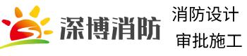 深圳深博消防工程有限公司