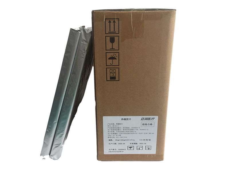 郑州高品质医用热敏打印胶片批售,安阳医用打印胶片厂家