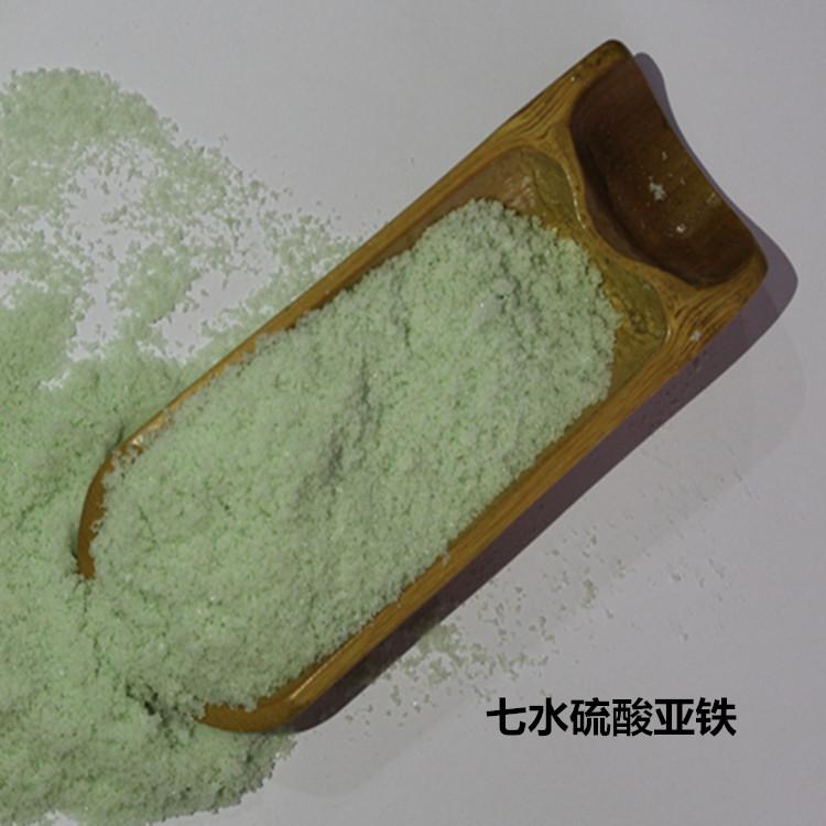 水处理用硫酸亚铁@工业级硫酸亚铁&出口级硫酸亚铁
