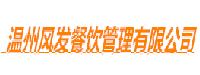 温州风发餐饮管理有限公司