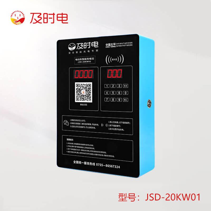 智慧小区标配型产品 及时电一控多电动车智能充电站