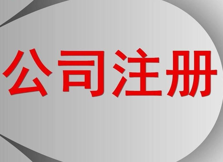 anshanna资gong司注册报价