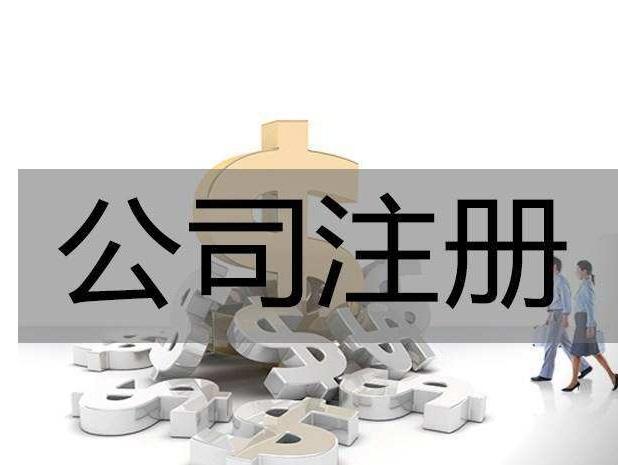 邓州公司代理注册价格表