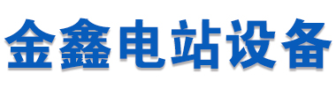 哈尔滨金鑫电站设备制造有限公司
