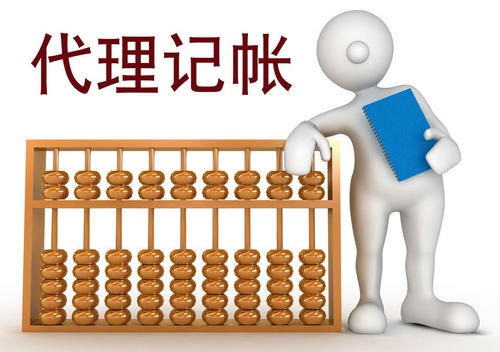 郑州二七区代庖署理记账价钱-想要郑州\代庖署理记账挑选创享财政