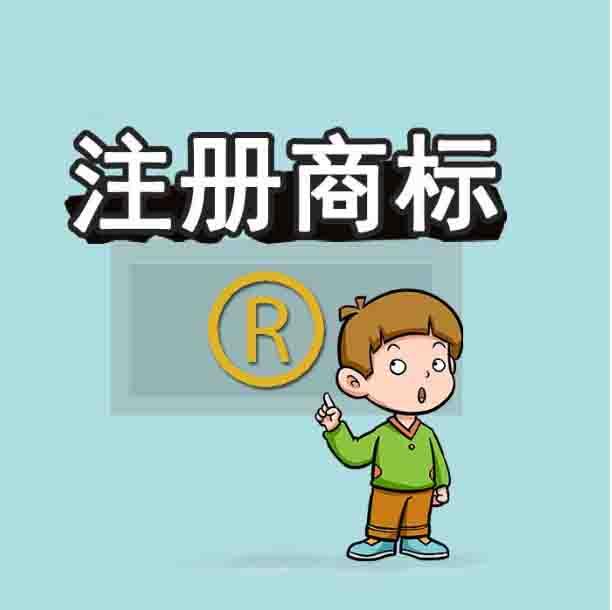 郑州经开区牌号注册用度-郑州市名誉好的郑州\牌号代庖署理那里有