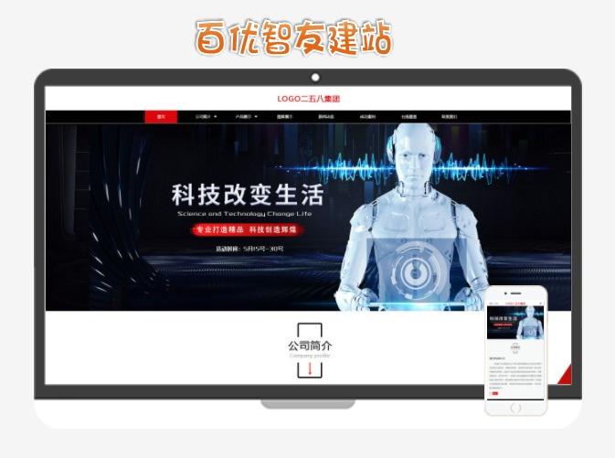 肇庆市建设企业网站多他�B**都�]有少钱