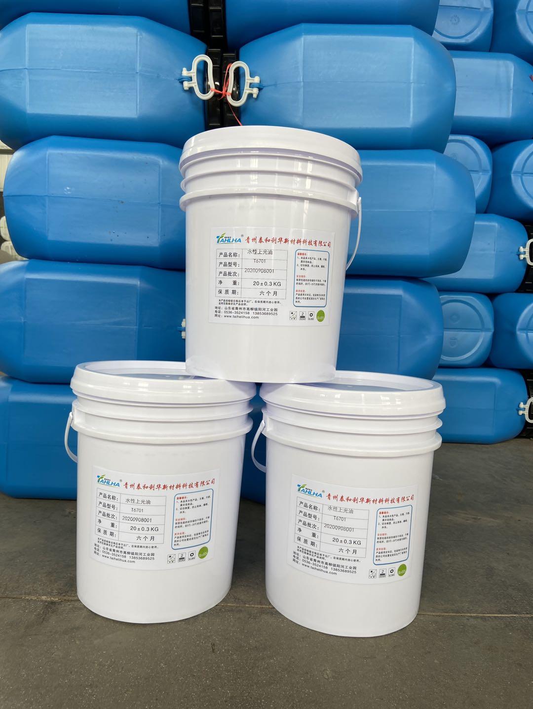 水性上光油报价-山东销量好的水性上光油厂家
