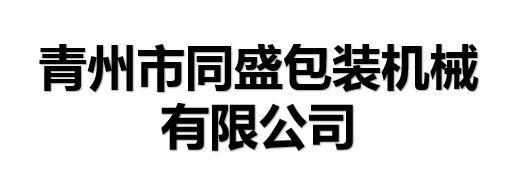 青州市同盛包装机械有限公司 .