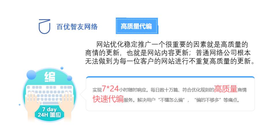 惠州搜刮引擎优化公司-想找专业靠得住的收集推行公司就选百优智友收集