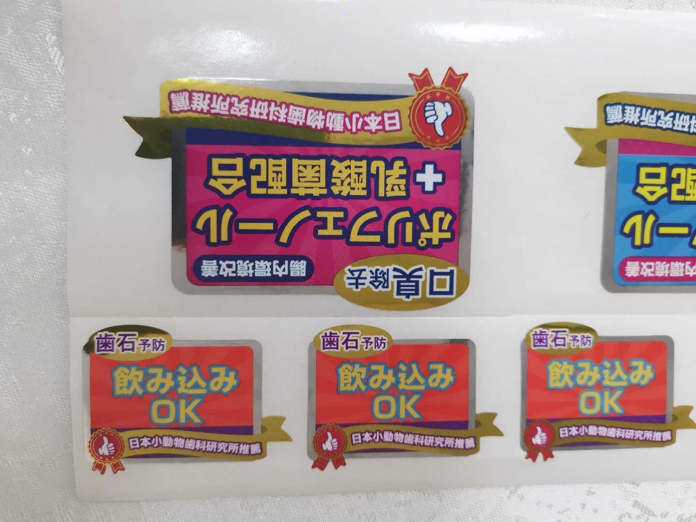 广州市彩色卷筒标签透明化妆品商标贴不干胶封口贴产品标签印刷