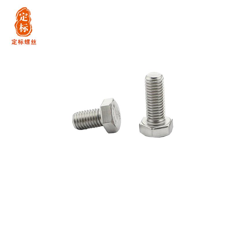 不锈钢304外六角螺栓/螺丝