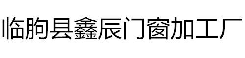 临朐县鑫辰门窗加工厂