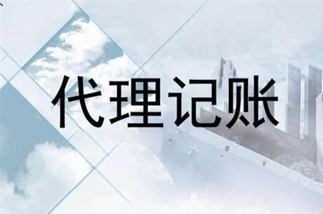 代理记账 公司-吕梁代理记账公司-朔州代理记账公司