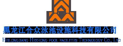 黑龙江合众泳池设施科技有限公司