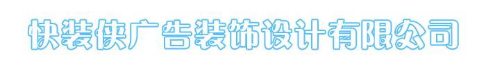 蘇州快裝俠廣告裝飾設計有限公司