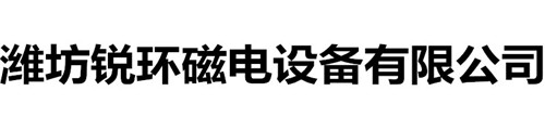 潍坊锐环磁电设备有限公司