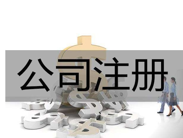 安yang注册公司官网多少钱