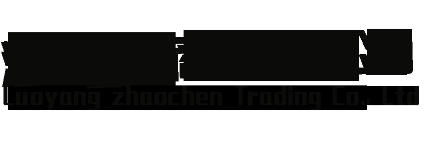 洛阳曌宸商贸有限公司