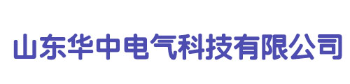 山东华中电气科技有限公司