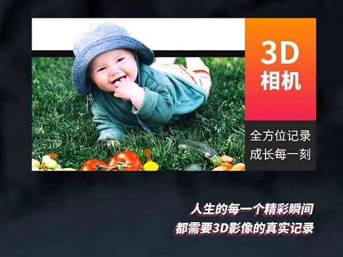 裸眼3D技术-山西裸眼3D是什么-山西裸眼3D品牌