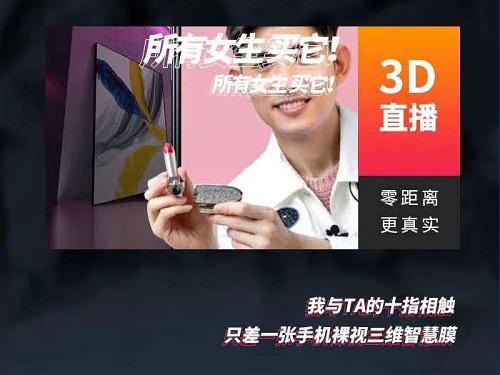 山西手机3D膜在哪买-裸眼3D是什么-三维智慧膜厂家