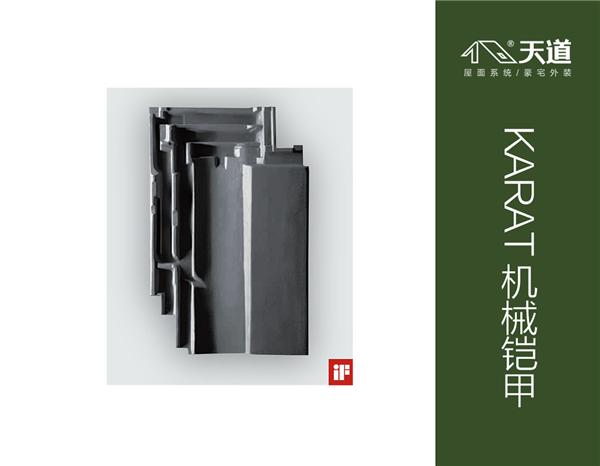 筒瓦-玻璃采光顶-塑铝板