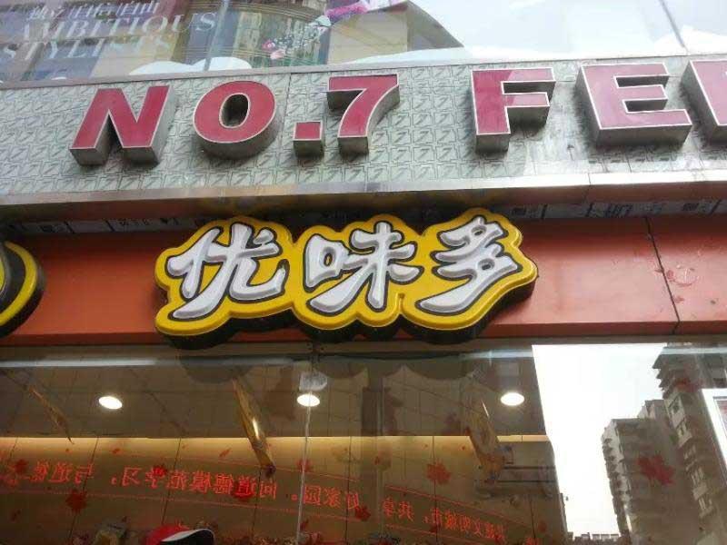 河南发光字制作厂-优惠的门头发光字在郑州哪里可以买到