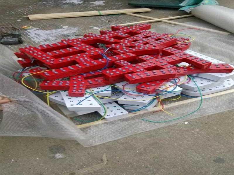 商丘门头发光字制作-优惠的门头发光字在郑州哪里可以买到