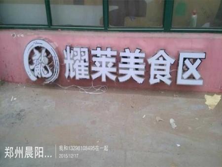 漯河门头发光字_买新款门头发光字,就选晨阳标牌
