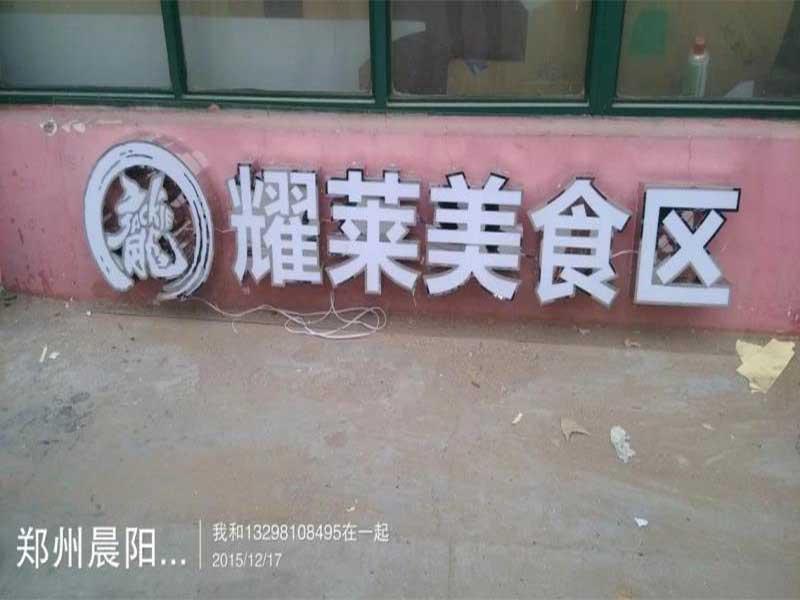 门头制作发光字制作河南门头发光字制作厂家晨阳诚信可靠
