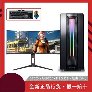 整机AMD锐龙R7 3700X八核16线