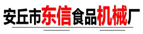 安丘市东信食品机械厂